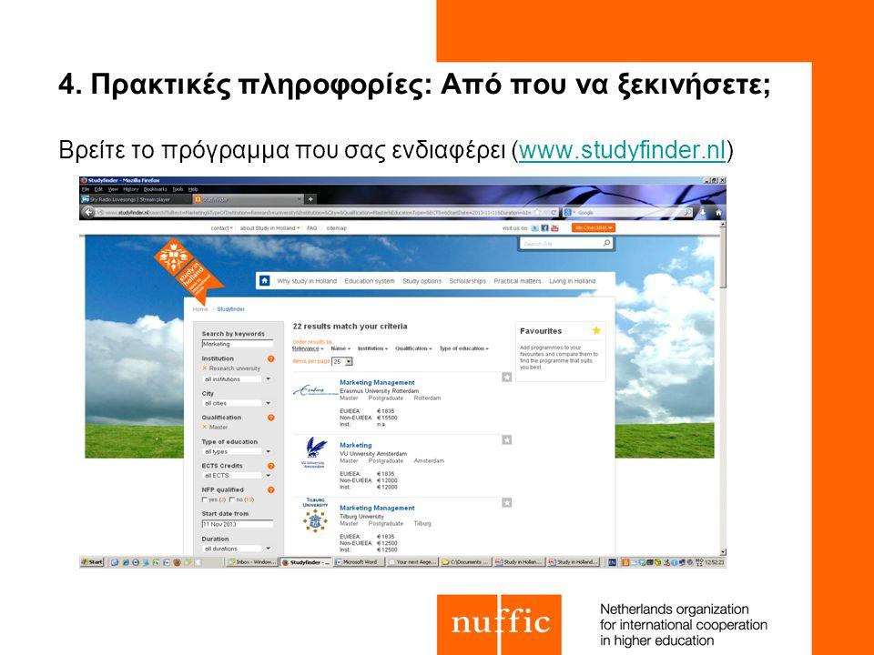 4. Πρακτικές πληροφορίες: Από που να ξεκινήσετε; Βρείτε το πρόγραμμα που σας ενδιαφέρει (www.studyfinder.nl)www.studyfinder.nl