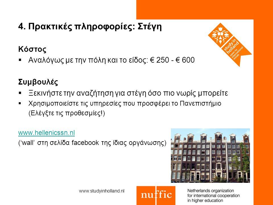 4. Πρακτικές πληροφορίες: Στέγη Κόστος  Αναλόγως με την πόλη και το είδος: € 250 - € 600 Συμβουλές  Ξεκινήστε την αναζήτηση για στέγη όσο πιο νωρίς