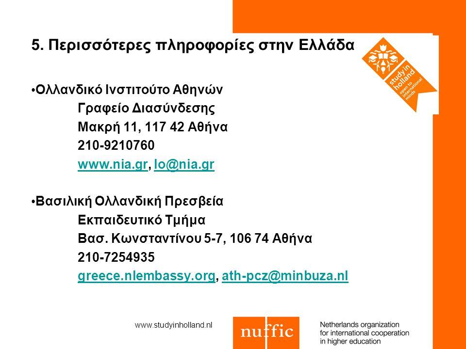 5. Περισσότερες πληροφορίες στην Ελλάδα Ολλανδικό Ινστιτούτο Αθηνών Γραφείο Διασύνδεσης Μακρή 11, 117 42 Αθήνα 210-9210760 www.nia.grwww.nia.gr, lo@ni