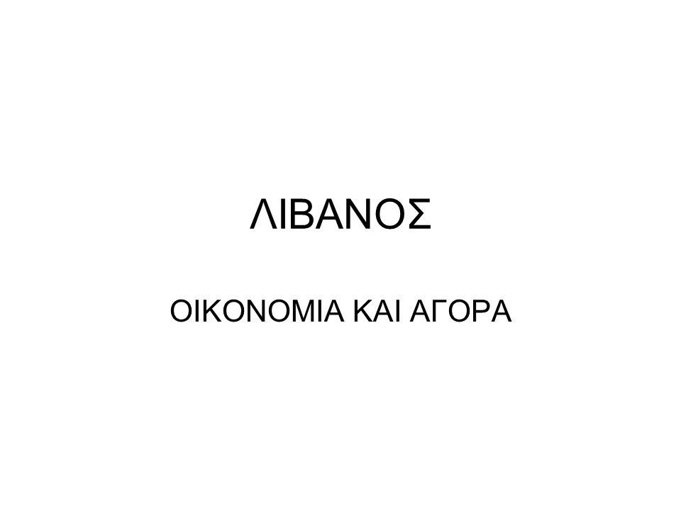 ΛΙΒΑΝΟΣ ΟΙΚΟΝΟΜΙΑ ΚΑΙ ΑΓΟΡΑ