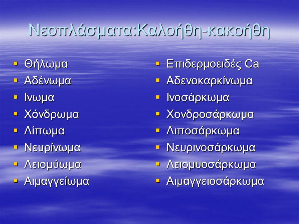 ΤΑΞΕΙΔΙ ΜΕΤΑΣΤΑΤΙΚΟΥ ΚΥΤΑΡΟΥ  Αμοιβαδοειδής κίνηση -Χημειοταξία  Διήθηση βασ.