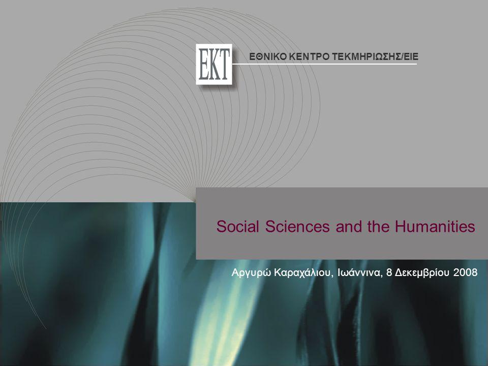 Social Sciences and the Humanities Αργυρώ Καραχάλιου, Ιωάννινα, 8 Δεκεμβρίου 2008 ΕΘΝΙΚΟ ΚΕΝΤΡΟ ΤΕΚΜΗΡΙΩΣΗΣ/EIE