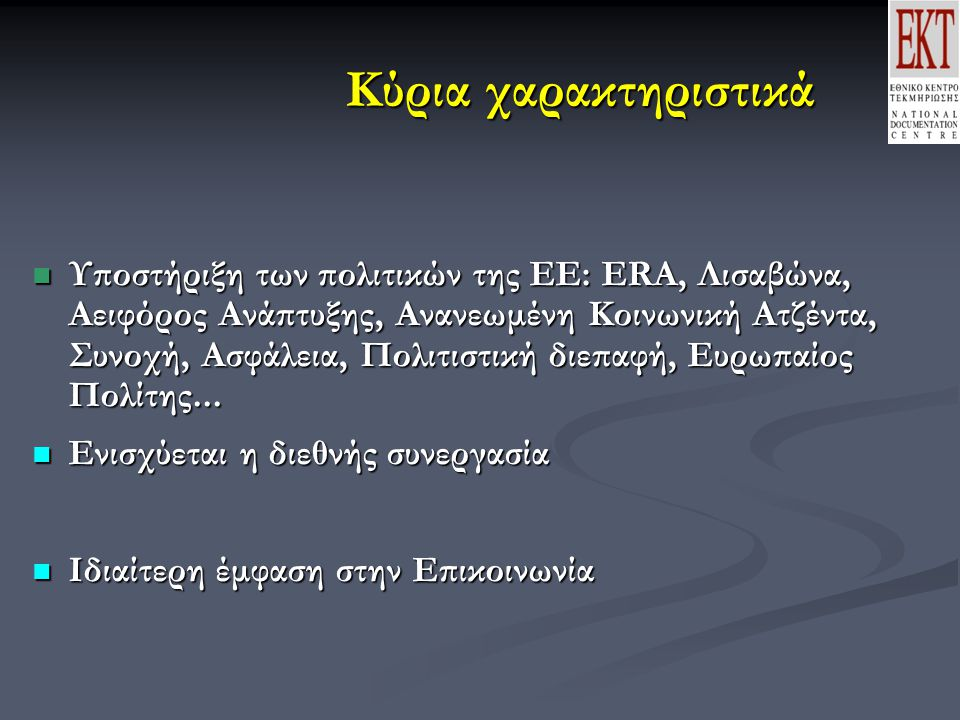 2009 Work Programme Χρηματοδότηση Κριτήρια αξιολόγησης (minimum) Κριτήρια αξιολόγησης (minimum) Collaborative project: 3 MS and AC Collaborative project: 3 MS and AC BSG–CSO: 3 MS and AC, at least one CSO BSG–CSO: 3 MS and AC, at least one CSO CSA–CA: 3 MS and AC CSA–CA: 3 MS and AC CSA–SA: 1 legal entity CSA–SA: 1 legal entity CP–SICA: 4 legal entities – 2 from MS or AC and 2 from ICPC CP–SICA: 4 legal entities – 2 from MS or AC and 2 from ICPC CP: Collaborative project (small or medium-scale focused research project) CP: Collaborative project (small or medium-scale focused research project) BSG-CSO: Research for Benefit of Specific Groups – Civil Society Organisations BSG-CSO: Research for Benefit of Specific Groups – Civil Society Organisations CSA-CA: Coordination and Support Action – Coordinating CSA-CA: Coordination and Support Action – Coordinating CSA-SA: Coordination and Support Action – Supporting CSA-SA: Coordination and Support Action – Supporting CP-SICA: Collaborative project – Specific International Cooperation Action CP-SICA: Collaborative project – Specific International Cooperation Action