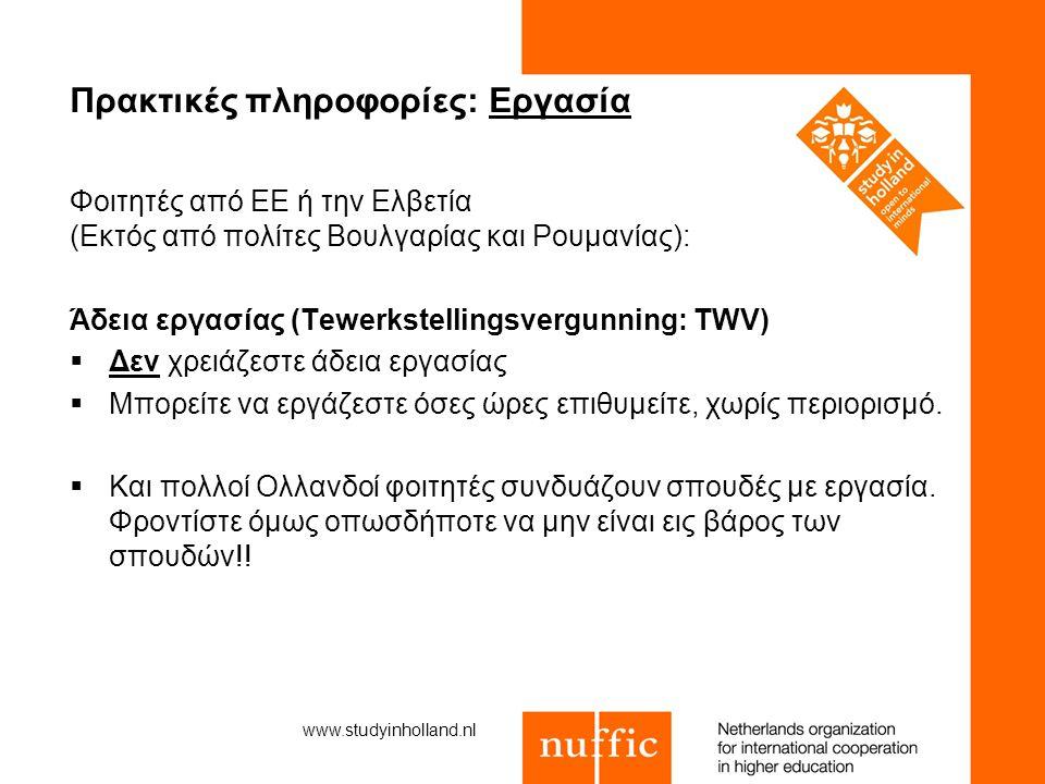 Πρακτικές πληροφορίες: Εργασία Φοιτητές από ΕΕ ή την Ελβετία (Εκτός από πολίτες Βουλγαρίας και Ρουμανίας): Άδεια εργασίας (Tewerkstellingsvergunning: TWV)  Δεν χρειάζεστε άδεια εργασίας  Μπορείτε να εργάζεστε όσες ώρες επιθυμείτε, χωρίς περιορισμό.