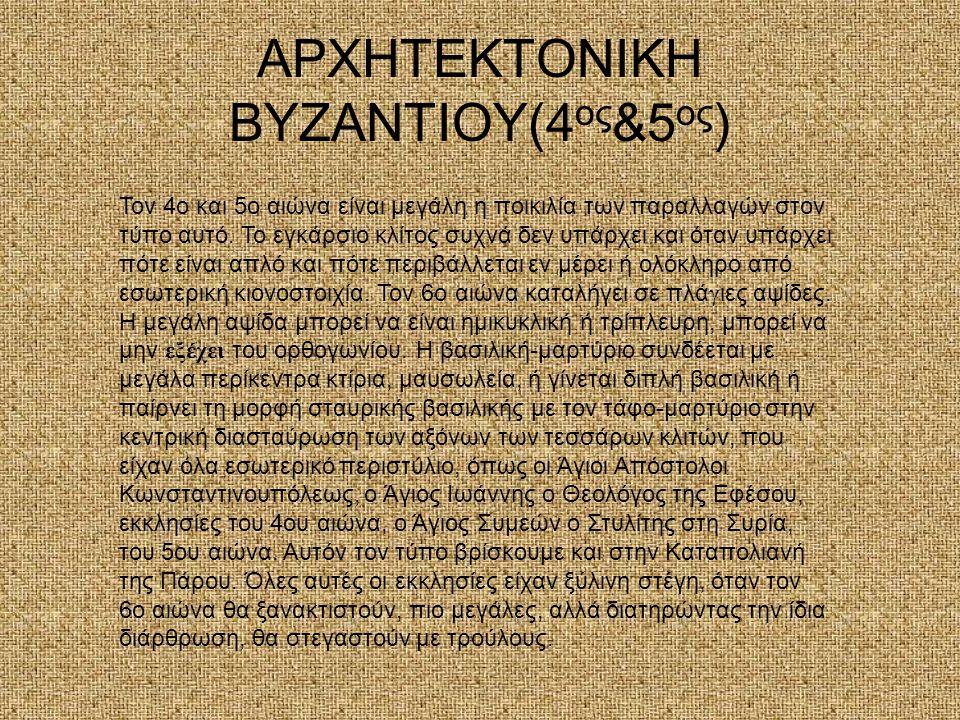 ΑΡΧΗΤΕΚΤΟΝΙΚΗ ΒΥΖΑΝΤΙΟΥ(4 ος &5 ος ) Τον 4ο και 5ο αιώνα είναι μεγάλη η ποικιλία των παραλλαγών στον τύπο αυτό. Το εγκάρσιο κλίτος συχνά δεν υπάρχει κ