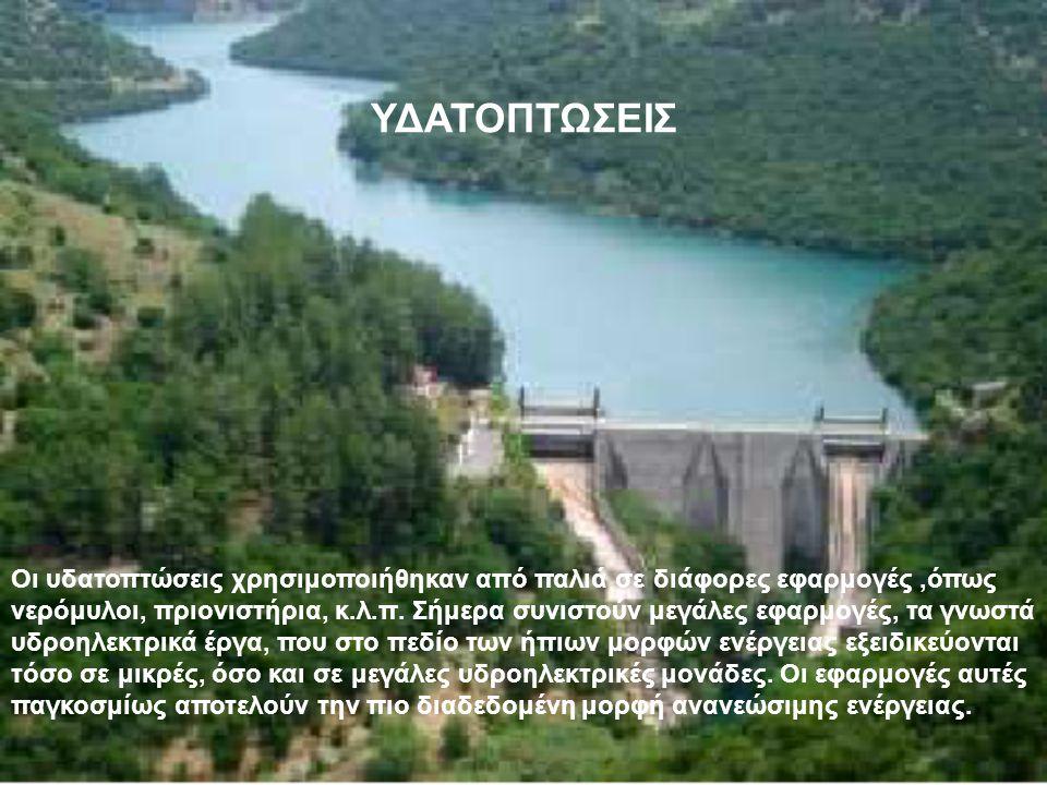 Υδατοπτώσεις -ΥΔΡΟΗΛΕΚΤΡΙΚΗ ΕΝΕΡΓΕΙΑ Οι υδατοπτώσεις προκαλούνται από τη βαρύτητα με τη μεταφορά του ύδατος από ένα σημείο με μεγαλύτερο υψόμετρο σε ένα με χαμηλότερο.