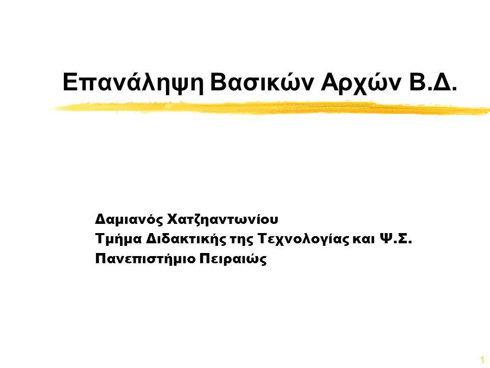 1 Επανάληψη Βασικών Αρχών Β.Δ. Δαμιανός Χατζηαντωνίου Τμήμα Διδακτικής της Τεχνολογίας και Ψ.Σ. Πανεπιστήμιο Πειραιώς