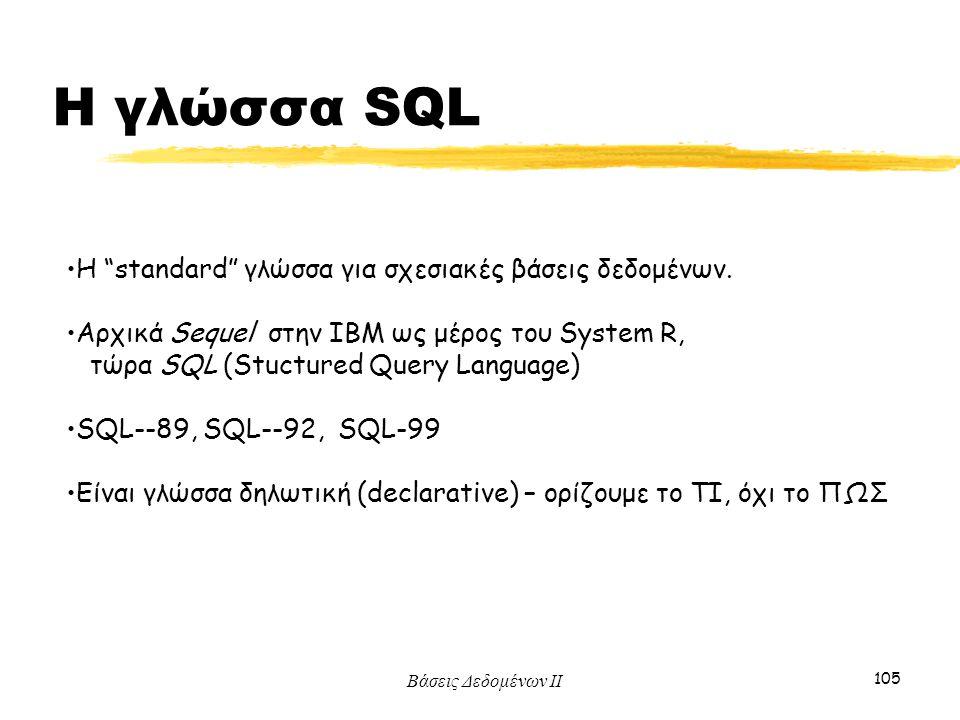 """Βάσεις Δεδομένων ΙΙ 105 Η γλώσσα SQL Η """"standard"""" γλώσσα για σχεσιακές βάσεις δεδομένων. Aρχικά Sequel στην IBM ως μέρος του System R, τώρα SQL (Stuct"""