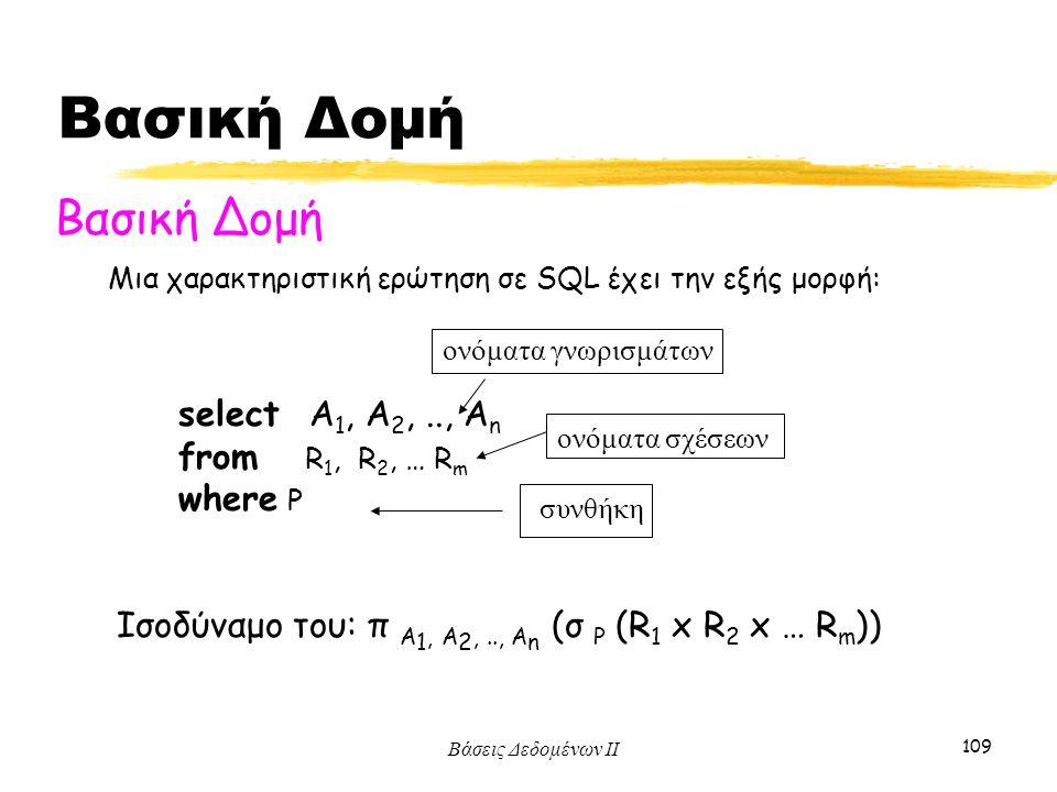 Βάσεις Δεδομένων ΙΙ 109 Βασική Δομή select Α 1, Α 2,.., Α n from R 1, R 2, … R m where P Μια χαρακτηριστική ερώτηση σε SQL έχει την εξής μορφή: Ισοδύν