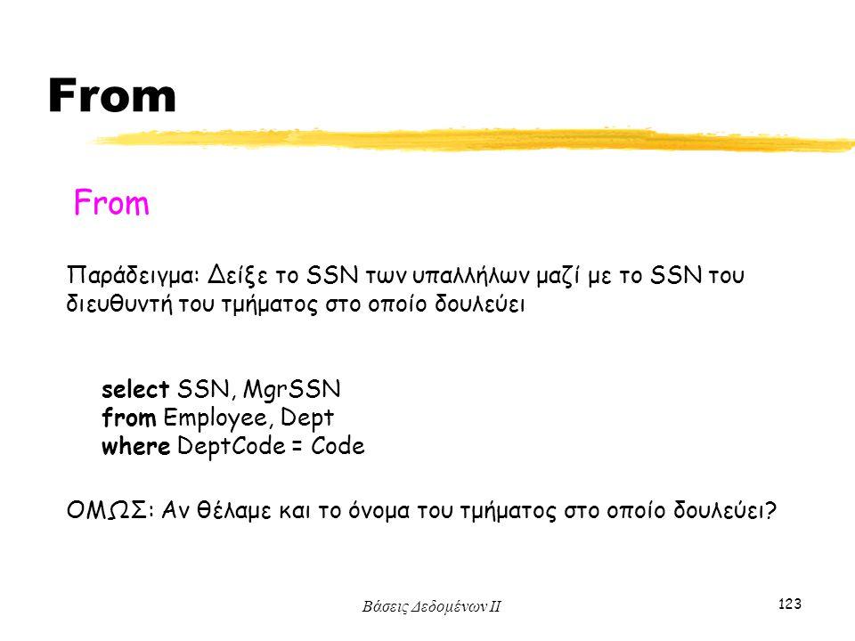 Βάσεις Δεδομένων ΙΙ 123 From Παράδειγμα: Δείξε το SSN των υπαλλήλων μαζί με το SSN του διευθυντή του τμήματος στο οποίο δουλεύει select SSN, MgrSSN fr