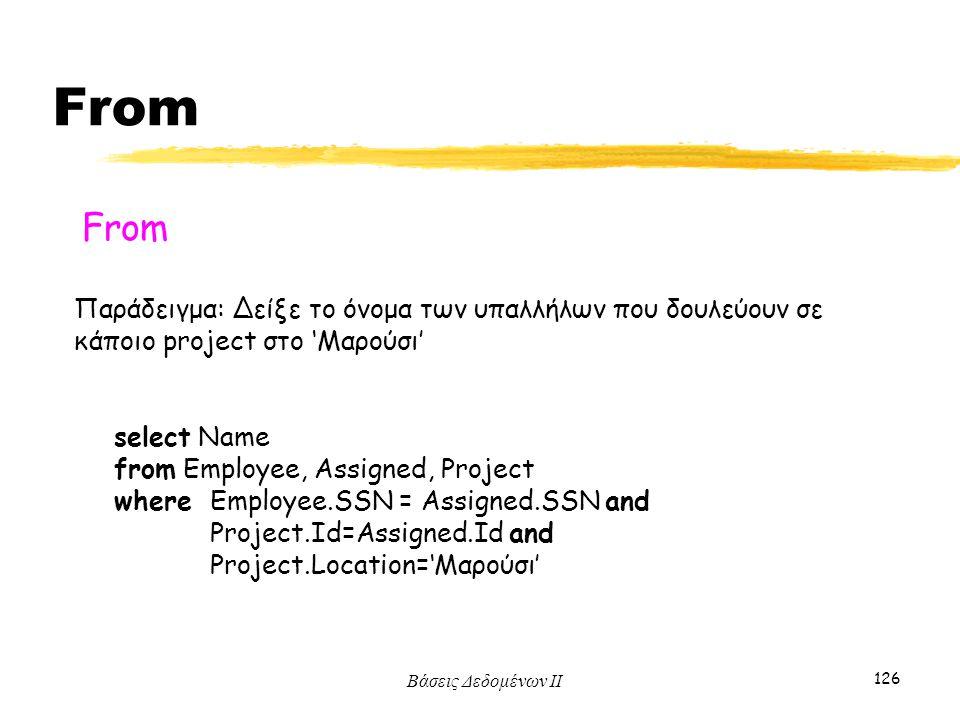 Βάσεις Δεδομένων ΙΙ 126 From Παράδειγμα: Δείξε το όνομα των υπαλλήλων που δουλεύουν σε κάποιο project στο 'Μαρούσι' select Name from Employee, Assigne