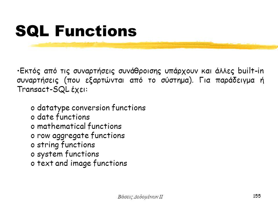 Βάσεις Δεδομένων ΙΙ 155 Εκτός από τις συναρτήσεις συνάθροισης υπάρχουν και άλλες built-in συναρτήσεις (που εξαρτώνται από το σύστημα). Για παράδειγμα