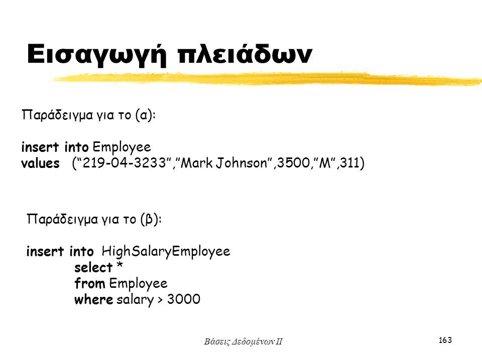 """Βάσεις Δεδομένων ΙΙ 163 Παράδειγμα για το (α): insert into Employee values (""""219-04-3233"""",""""Mark Johnson"""",3500,""""M"""",311) Εισαγωγή πλειάδων Παράδειγμα γι"""
