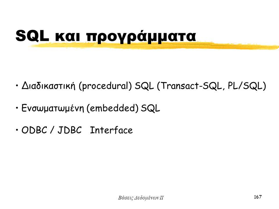 Βάσεις Δεδομένων ΙΙ 167 Διαδικαστική (procedural) SQL (Transact-SQL, PL/SQL) Ενσωματωμένη (embedded) SQL ODBC / JDBC Interface SQL και προγράμματα