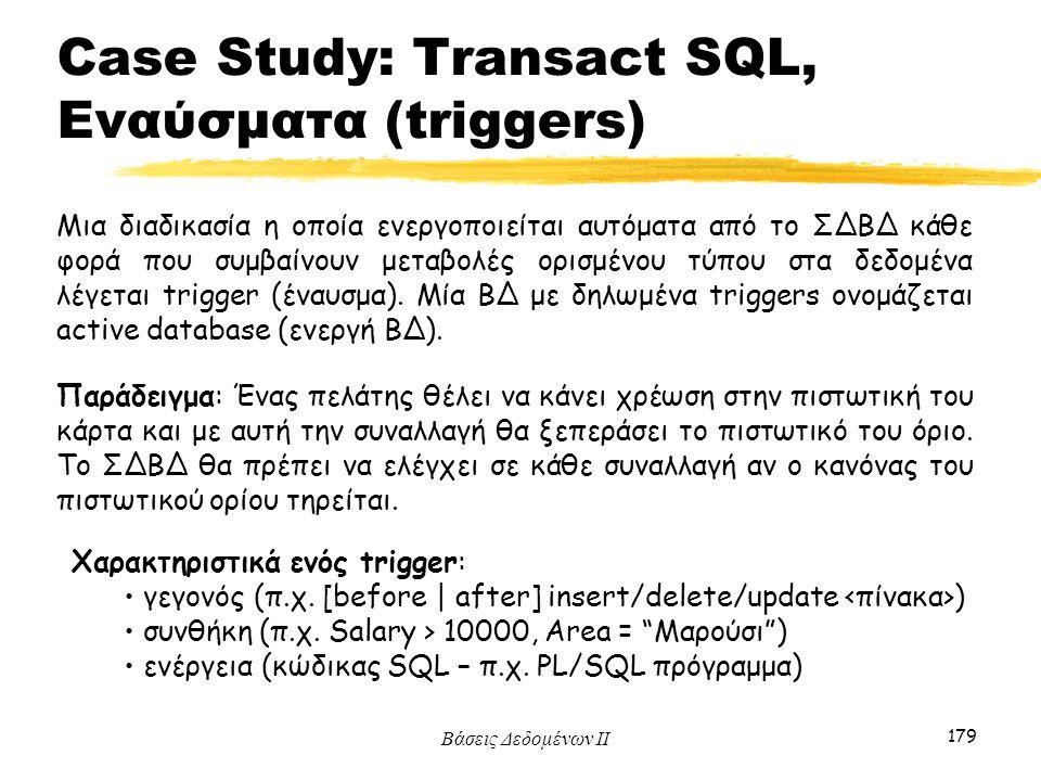Βάσεις Δεδομένων ΙΙ 179 Μια διαδικασία η οποία ενεργοποιείται αυτόματα από το ΣΔΒΔ κάθε φορά που συμβαίνουν μεταβολές ορισμένου τύπου στα δεδομένα λέγ