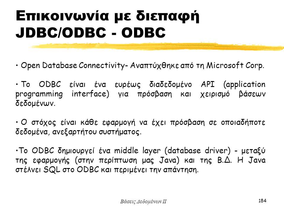 Βάσεις Δεδομένων ΙΙ 184 Open Database Connectivity- Αναπτύχθηκε από τη Microsoft Corp. Το ODBC είναι ένα ευρέως διαδεδομένο API (application programmi