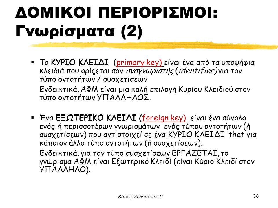 Βάσεις Δεδομένων ΙΙ 36  Το ΚΥΡΙΟ ΚΛΕΙΔΙ (primary key) είναι ένα από τα υποψήφια κλειδιά που ορίζεται σαν αναγνωριστής (identifier) για τον τύπο οντοτ