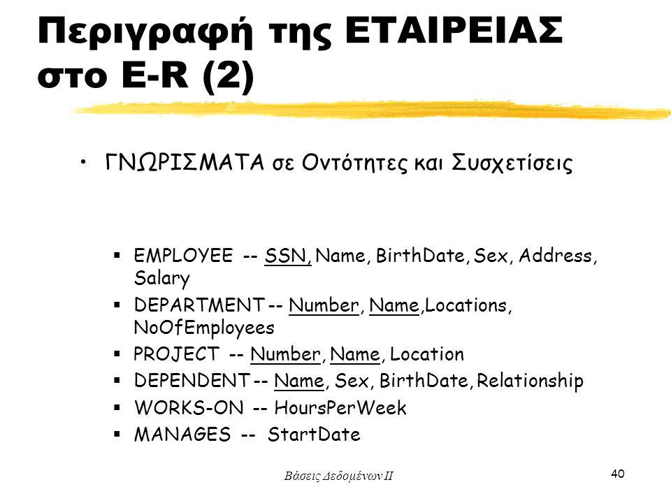 Βάσεις Δεδομένων ΙΙ 40 ΓΝΩΡΙΣΜΑΤΑ σε Οντότητες και Συσχετίσεις  EMPLOYEE -- SSN, Name, BirthDate, Sex, Address, Salary  DEPARTMENT -- Number, Name,L
