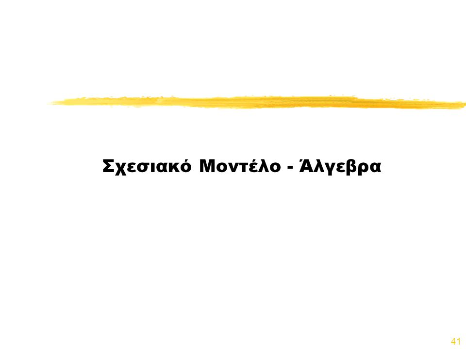 41 Σχεσιακό Μοντέλο - Άλγεβρα