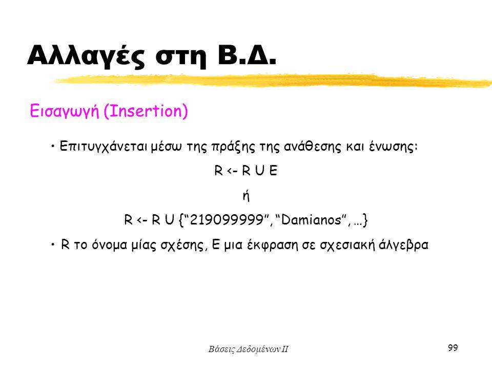 """Βάσεις Δεδομένων ΙΙ 99 Εισαγωγή (Insertion) Επιτυγχάνεται μέσω της πράξης της ανάθεσης και ένωσης: R <- R U E ή R <- R U {""""219099999"""", """"Damianos"""", …}"""