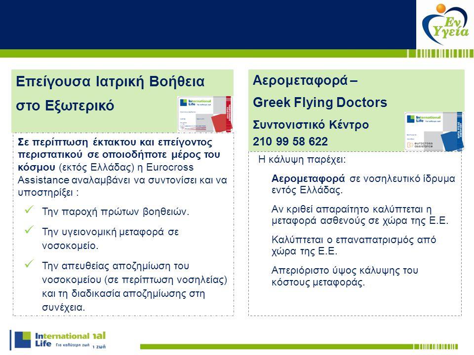Η κάλυψη παρέχει: Αερομεταφορά σε νοσηλευτικό ίδρυμα εντός Ελλάδας. Αν κριθεί απαραίτητο καλύπτεται η μεταφορά ασθενούς σε χώρα της Ε.Ε. Καλύπτεται ο