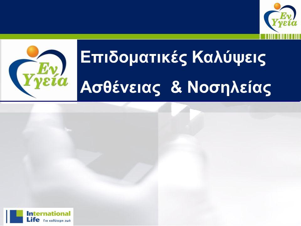 Επιδοματικές Καλύψεις Ασθένειας & Νοσηλείας Επιδοματικές Παροχές Ασθένειας & Νοσηλείας Επιδοματικές Καλύψεις Ασθένειας & Νοσηλείας
