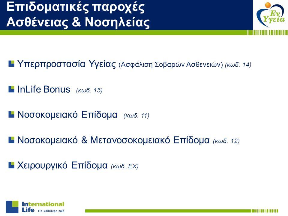 Επιδοματικές παροχές Ασθένειας & Νοσηλείας Υπερπροστασία Υγείας (Ασφάλιση Σοβαρών Ασθενειών) (κωδ. 14) InLife Bonus (κωδ. 15) Νοσοκομειακό Επίδομα (κω