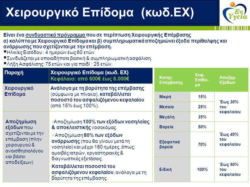 Χειρουργικό Επίδομα (κωδ.ΕΧ) ΠαροχήΧειρουργικό Επίδομα (κωδ. ΕΧ) Κεφάλαιο: από 600€ έως 6.000€ Χειρουργικό Επίδομα Ανάλογα με τη βαρύτητα της επέμβαση