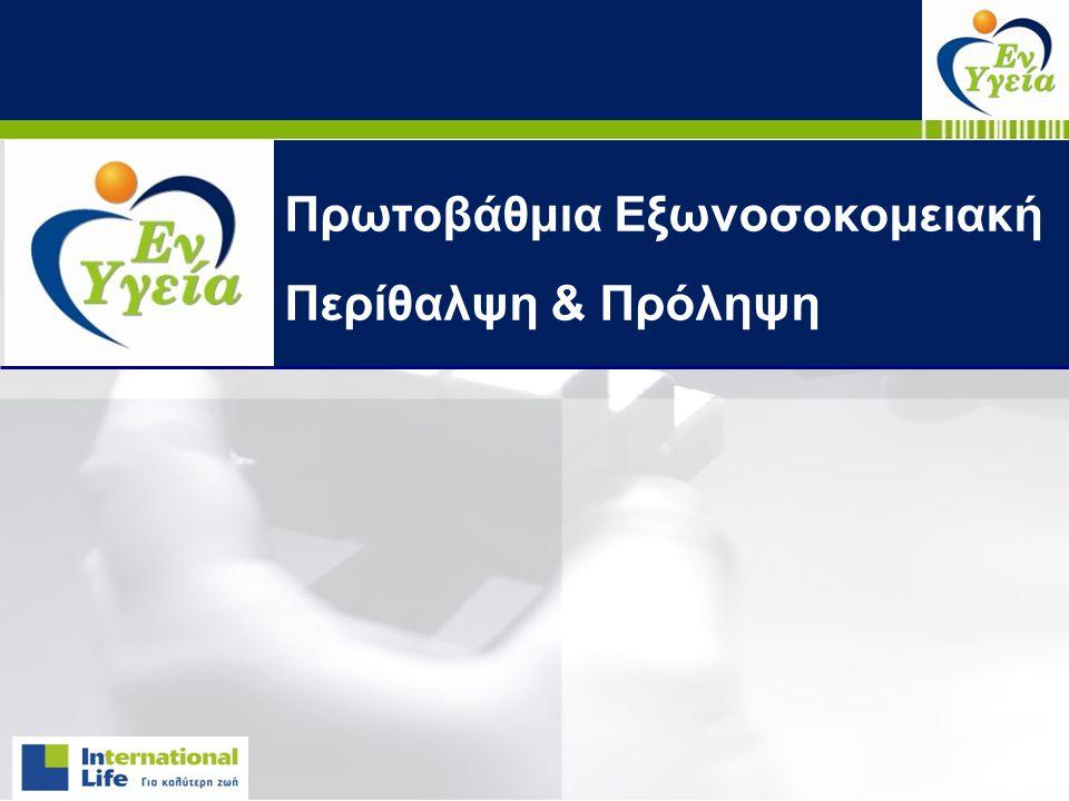 Πρωτοβάθμια Εξωνοσοκομειακή Περίθαλψη & Πρόληψη