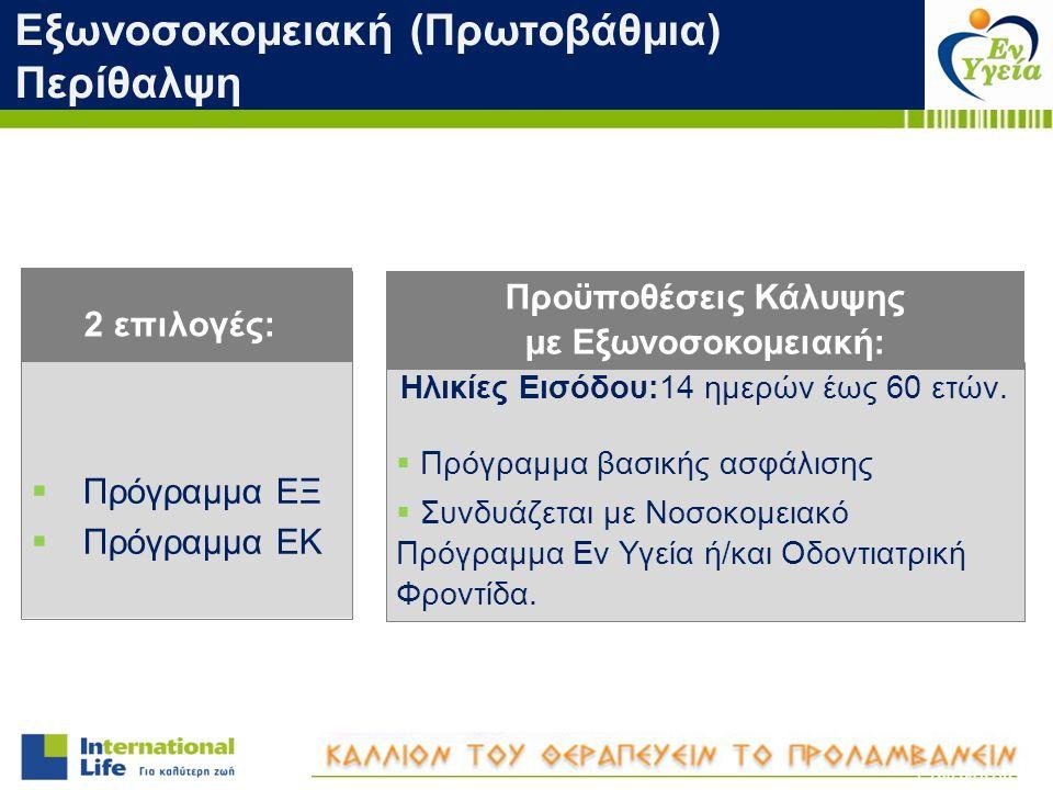 Εξωνοσοκομειακή (Πρωτοβάθμια) Περίθαλψη  Πρόγραμμα ΕΞ  Πρόγραμμα ΕΚ Ηλικίες Εισόδου:14 ημερών έως 60 ετών.  Πρόγραμμα βασικής ασφάλισης  Συνδυάζετ