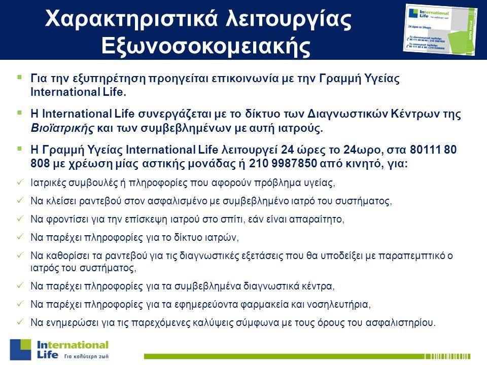  Για την εξυπηρέτηση προηγείται επικοινωνία με την Γραμμή Υγείας International Life.  Η International Life συνεργάζεται με το δίκτυο των Διαγνωστικώ