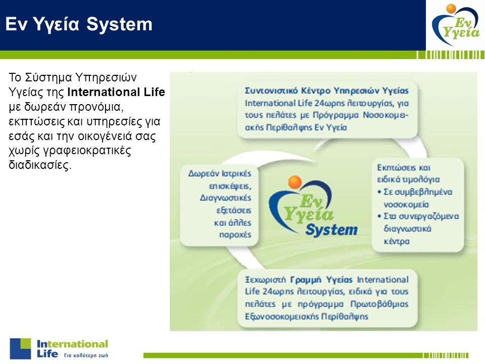 Εν Υγεία System To Σύστημα Υπηρεσιών Υγείας της International Life με δωρεάν προνόμια, εκπτώσεις και υπηρεσίες για εσάς και την οικογένειά σας χωρίς γ