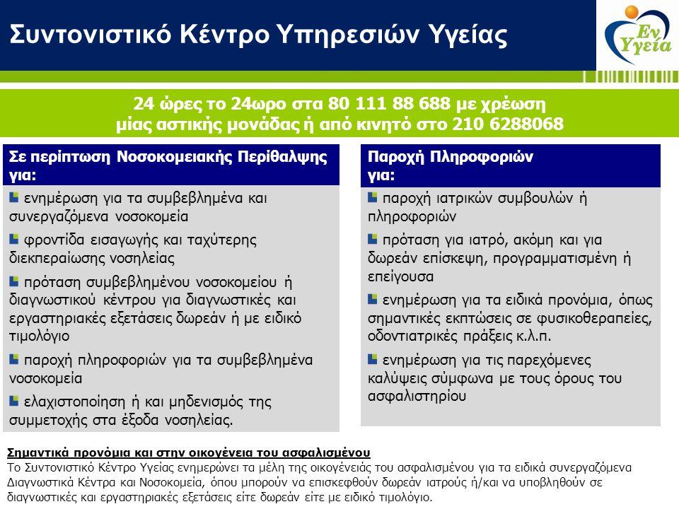 Συντονιστικό Κέντρο Υπηρεσιών Υγείας Σε περίπτωση Νοσοκομειακής Περίθαλψης για: 24 ώρες το 24ωρο στα 80 111 88 688 με χρέωση μίας αστικής μονάδας ή απ