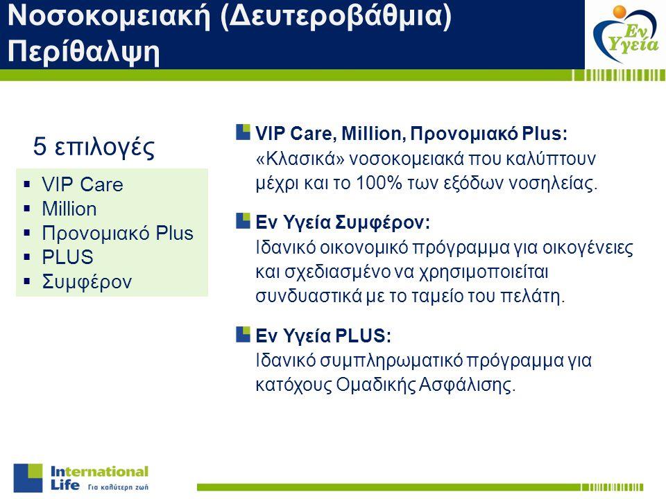 Νοσοκομειακή (Δευτεροβάθμια) Περίθαλψη  VIP Care  Million  Προνομιακό Plus  PLUS  Συμφέρον 5 επιλογές VIP Care, Million, Προνομιακό Plus: «Κλασικ