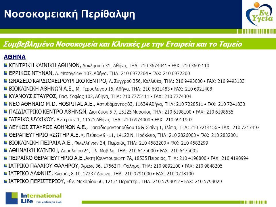 Νοσοκομειακή Περίθαλψη Συμβεβλημένα Νοσοκομεία και Κλινικές με την Εταιρεία και το Ταμείο ΑΘΗΝΑ ΚΕΝΤΡΙΚΗ ΚΛΙΝΙΚΗ ΑΘΗΝΩΝ, Ασκληπιού 31, Αθήνα, ΤΗΛ: 210