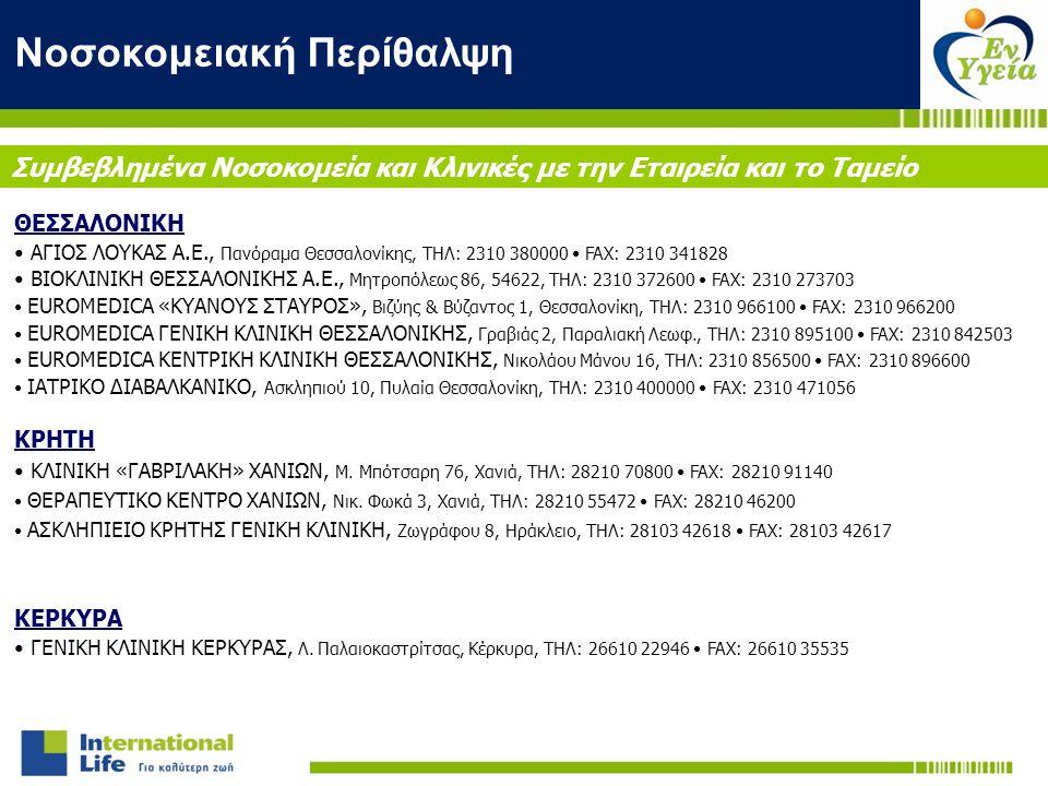 Νοσοκομειακή Περίθαλψη Συμβεβλημένα Νοσοκομεία και Κλινικές με την Εταιρεία και το Ταμείο ΘΕΣΣΑΛΟΝΙΚΗ ΑΓΙΟΣ ΛΟΥΚΑΣ Α.Ε., Πανόραμα Θεσσαλονίκης, ΤΗΛ: 2