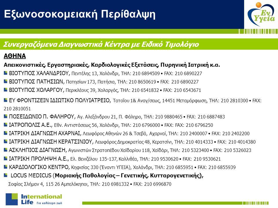 Εξωνοσοκομειακή Περίθαλψη ΑΘΗΝΑ Απεικονιστικές, Εργαστηριακές, Καρδιολογικές Εξετάσεις, Πυρηνική Ιατρική κ.α. ΒΙΟΤΥΠΟΣ ΧΑΛΑΝΔΡΙΟΥ, Πεντέλης 13, Χαλάνδ