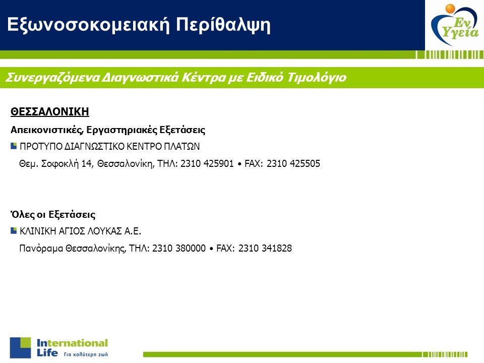 Εξωνοσοκομειακή Περίθαλψη ΘΕΣΣΑΛΟΝΙΚΗ Απεικονιστικές, Εργαστηριακές Εξετάσεις ΠΡΟΤΥΠΟ ΔΙΑΓΝΩΣΤΙΚΟ ΚΕΝΤΡΟ ΠΛΑΤΩΝ Θεμ. Σοφοκλή 14, Θεσσαλονίκη, ΤΗΛ: 231