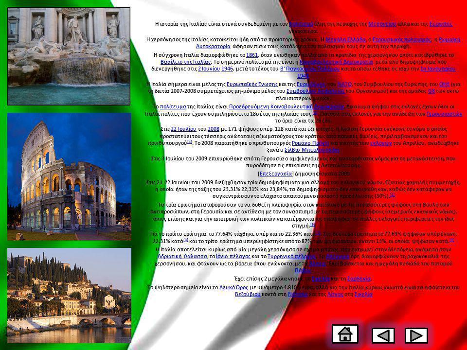 Η ιστορία της Ιταλίας είναι στενά συνδεδεμένη με τον πολιτισμό όλης της περιοχής της Μεσογείου αλλά και της Ευρώπης γενικότερα.πολιτισμόΜεσογείουΕυρώπης Η χερσόνησος της Ιταλίας κατοικείται ήδη από τα προϊστορικά χρόνια.
