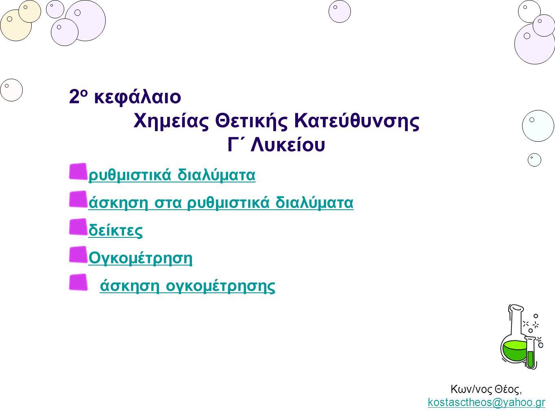 Κων/νος Θέος, kostasctheos@yahoo.gr kostasctheos@yahoo.gr 2 ο κεφάλαιο Χημείας Θετικής Κατεύθυνσης Γ΄ Λυκείου ρυθμιστικά διαλύματα άσκηση στα ρυθμιστι