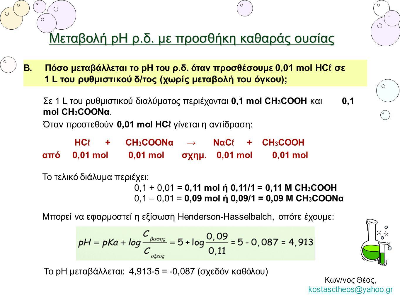 Β. Πόσο μεταβάλλεται το pH του ρ.δ. όταν προσθέσουμε 0,01 mol ΗC ℓ σε 1 L του ρυθμιστικού δ/τος (χωρίς μεταβολή του όγκου); Σε 1 L του ρυθμιστικού δια