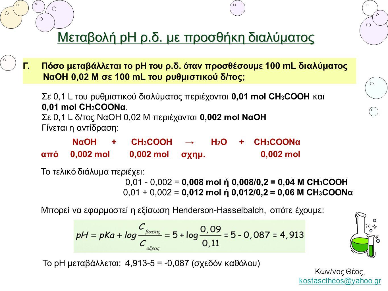 Γ. Πόσο μεταβάλλεται το pH του ρ.δ. όταν προσθέσουμε 100 mL διαλύματος ΝαΟΗ 0,02 Μ σε 100 mL του ρυθμιστικού δ/τος; Σε 0,1 L του ρυθμιστικού διαλύματο