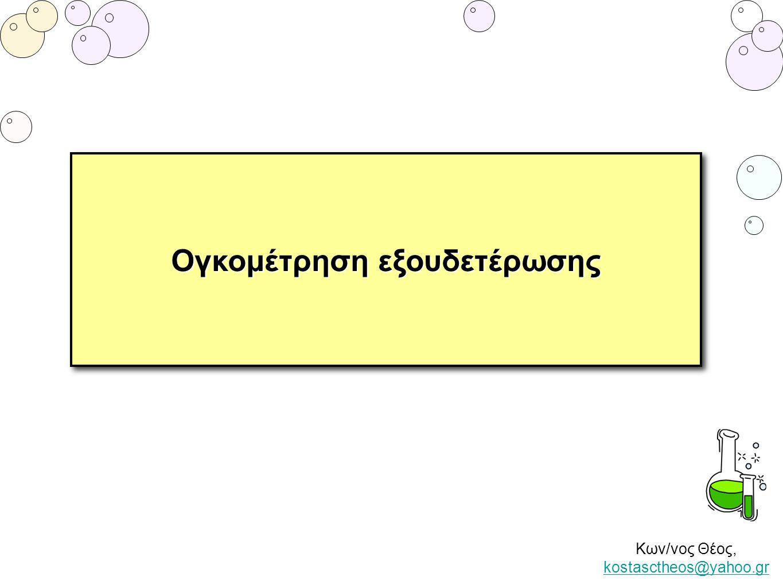 Κων/νος Θέος, kostasctheos@yahoo.gr kostasctheos@yahoo.gr Ογκομέτρηση εξουδετέρωσης