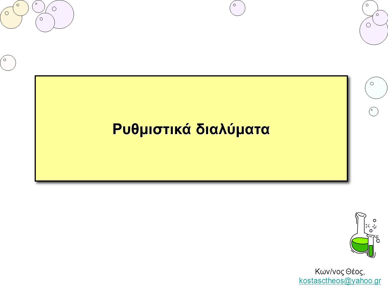 Κων/νος Θέος, kostasctheos@yahoo.gr kostasctheos@yahoo.gr Ρυθμιστικά διαλύματα