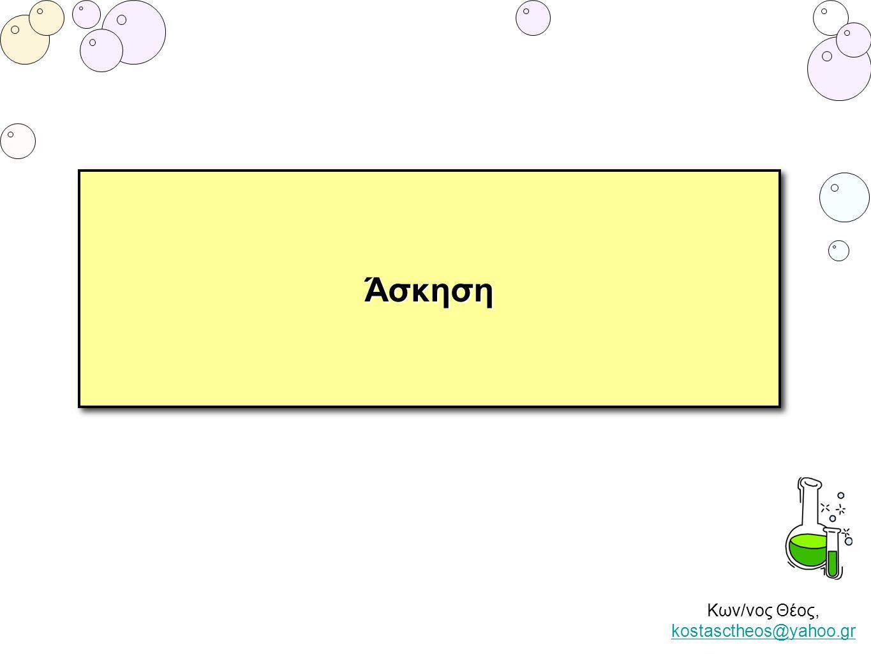 Εύρεση pH ρυθμιστικού διαλύματος Α.