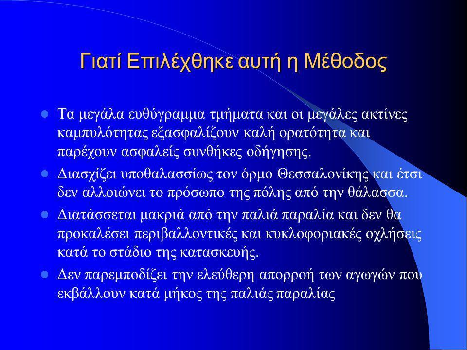Ασφάλεια και Πυροπροστασία Η σήραγγα θα είναι εφοδιασμένη με όλα τα σύγχρονα συστήματα ηλεκτρομηχανολογικών και ηλεκτρονικών εγκαταστάσεων (πυρανίχνευσης, πυρόσβεσης, φωτισμού, τηλεοπτικής παρακολούθησης, ρύθμισης και ελέγχου της κυκλοφορίας, τηλεπικοινωνίας κα).