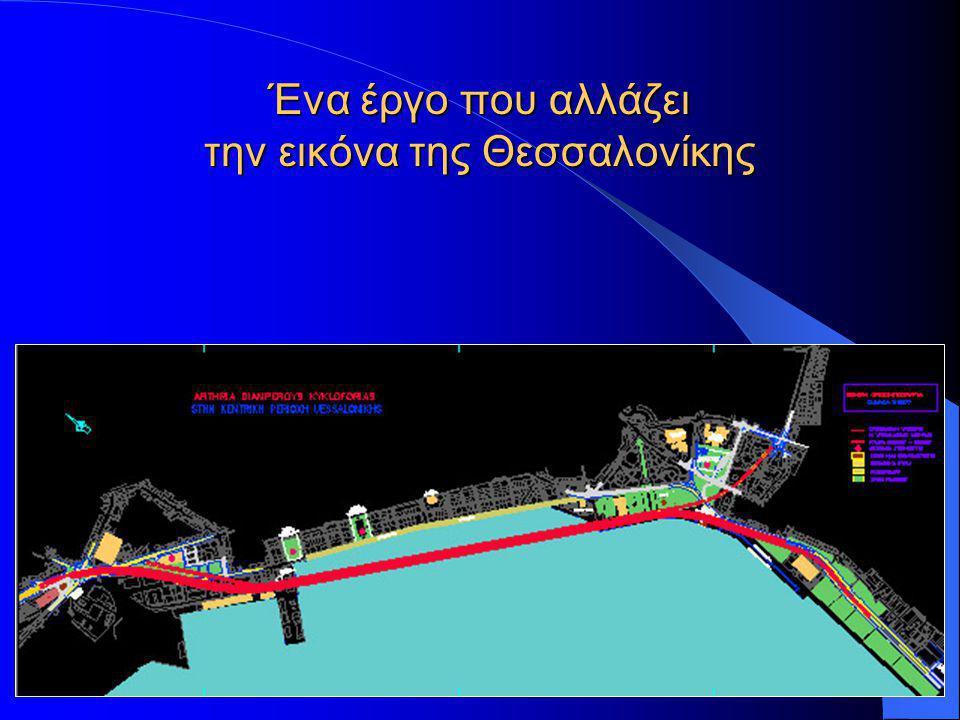 Αρτηρία Διαμπερούς Κυκλοφορίας στην Κεντρική Περιοχή Θεσσαλονίκης ΥΠΕΧΩΔΕ, Μάρτιος 2002