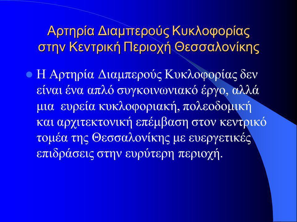 Ένα έργο που αλλάζει την εικόνα της Θεσσαλονίκης