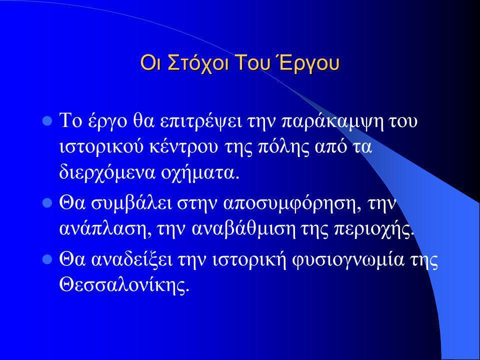 Αρτηρία Διαμπερούς Κυκλοφορίας στην Κεντρική Περιοχή Θεσσαλονίκης Η Αρτηρία Διαμπερούς Κυκλοφορίας δεν είναι ένα απλό συγκοινωνιακό έργο, αλλά μια ευρεία κυκλοφοριακή, πολεοδομική και αρχιτεκτονική επέμβαση στον κεντρικό τομέα της Θεσσαλονίκης με ευεργετικές επιδράσεις στην ευρύτερη περιοχή.