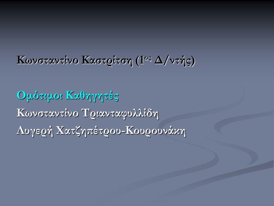 Κωνσταντίνο Καστρίτση (1 ος Δ/ντής) Ομότιμοι Καθηγητές Κωνσταντίνο Τριανταφυλλίδη Λυγερή Χατζηπέτρου-Κουρουνάκη